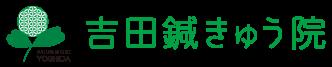 吉田鍼きゅう院